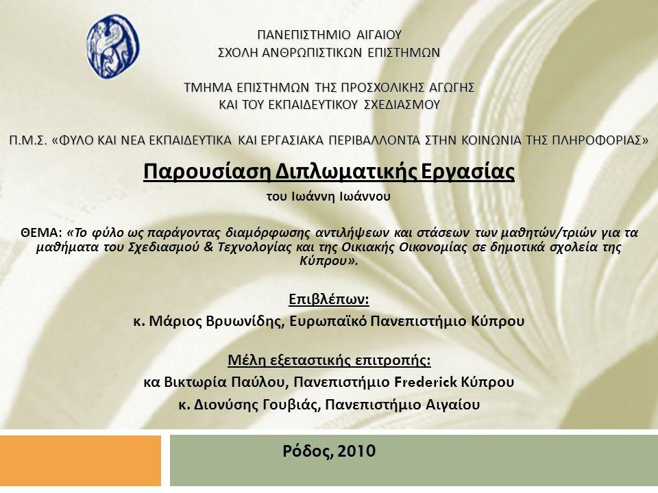 Παράγοντες αλλαγής των αντιλήψεων για την εκπαίδευση των γυναικών στην Κύπρο (2) Ανά π τυξη της βιοτεχνίας, του εμ π ορίου και ίδρυση εμ π ορικών τρα π εζών και γραφείων (Georgallides, 1979) Δημιουργήθηκαν ευκαιρίες για θέσεις εργασίας των γυναικών, λόγω κυρίως του χαμηλότερου μισθού.