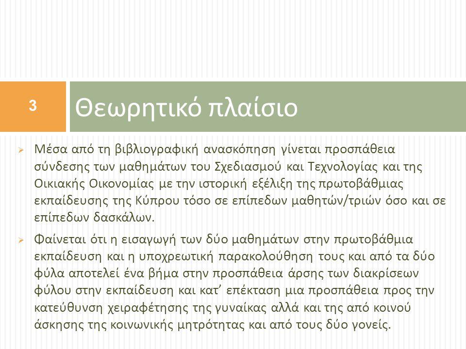 Αναγκαιότητα της έρευνας  Οι έρευνες στην Κύπρο σχετικά με τις αντιλήψεις και τις στάσεις των μαθητών / τριών για τα μαθήματα του Σχεδιασμού και Τεχνολογίας και της Οικιακής Οικονομίας είναι ανύπαρκτες.