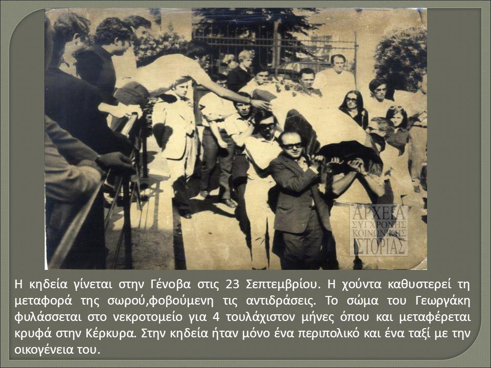 Η κηδεία γίνεται στην Γένοβα στις 23 Σεπτεμβρίου. Η χούντα καθυστερεί τη μεταφορά της σωρού,φοβούμενη τις αντιδράσεις. Το σώμα του Γεωργάκη φυλάσσεται