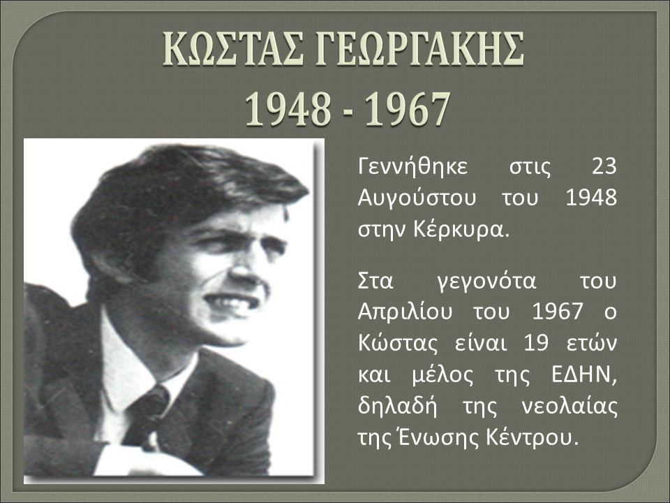 Γεννήθηκε στις 23 Αυγούστου του 1948 στην Κέρκυρα. Στα γεγονότα του Απριλίου του 1967 ο Κώστας είναι 19 ετών και μέλος της ΕΔΗΝ, δηλαδή της νεολαίας τ