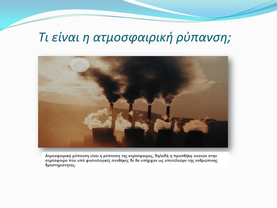 Τι είναι η ατμοσφαιρική ρύπανση; Ατμοσφαιρική ρύπανση είναι η ρύπανση της ατμόσφαιρας, δηλαδή η προσθήκη ουσιών στην ατμόσφαιρα που υπό φυσιολογικές σ