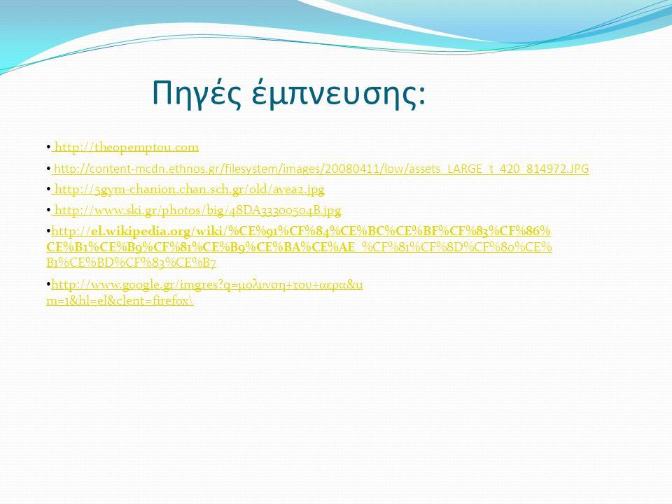Πηγές έμπνευσης: http://theopemptou.com http://theopemptou.com http://content-mcdn.ethnos.gr/filesystem/images/20080411/low/assets_LARGE_t_420_814972.