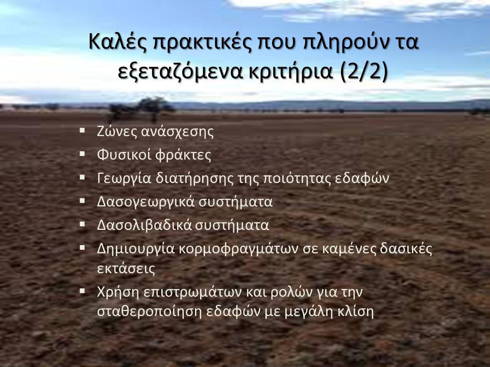 Καλές πρακτικές που πληρούν τα εξεταζόμενα κριτήρια (2/2)  Ζώνες ανάσχεσης  Φυσικοί φράκτες  Γεωργία διατήρησης της ποιότητας εδαφών  Δασογεωργικά