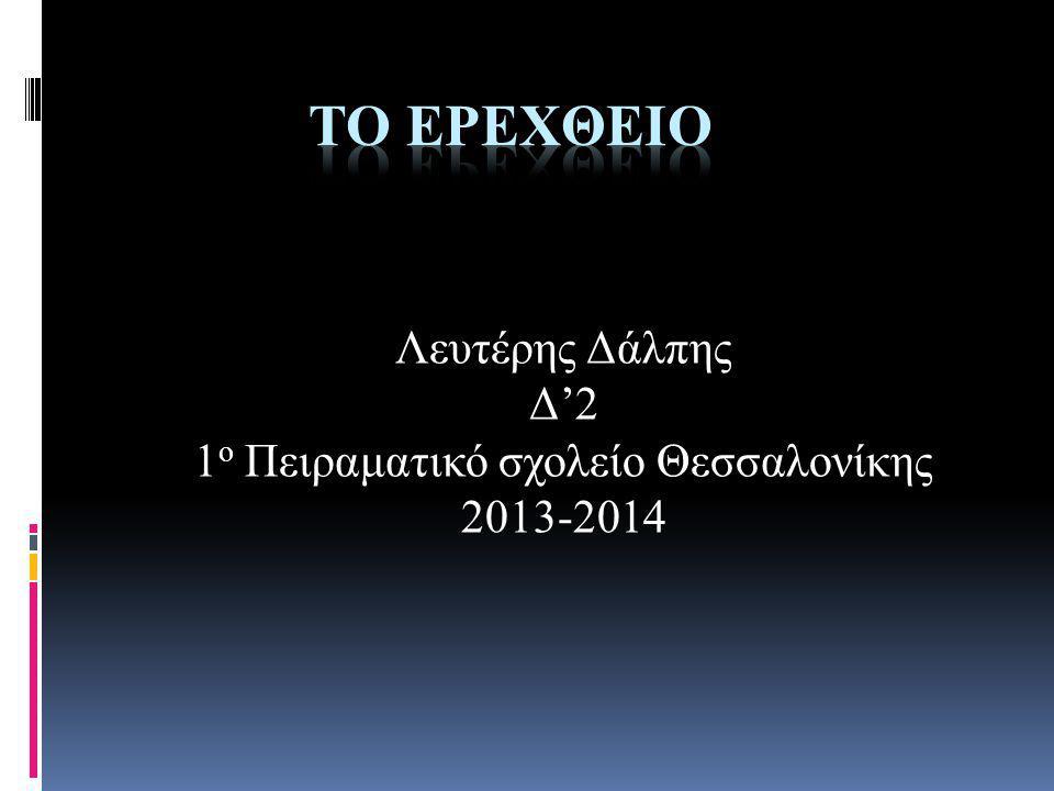Το Ερέχθειο Στο σημείο αυτό λένε ότι έγινε η νίκη της Αθηνάς και του Ποσειδώνα για το ποιός θα δώσει το όνομά του στην πόλη.To Ερέχθειο βρίσκεται στην στην βόρια πλευρά του βράχου της Ακρόπολης.