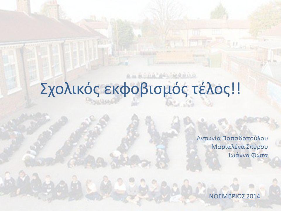 Σχολικός εκφοβισμός τέλος!! Αντωνία Παπαδοπούλου Μαριαλένα Σπύρου Ιωάννα Φώτα ΝΟΕΜΒΡΙΟΣ 2014