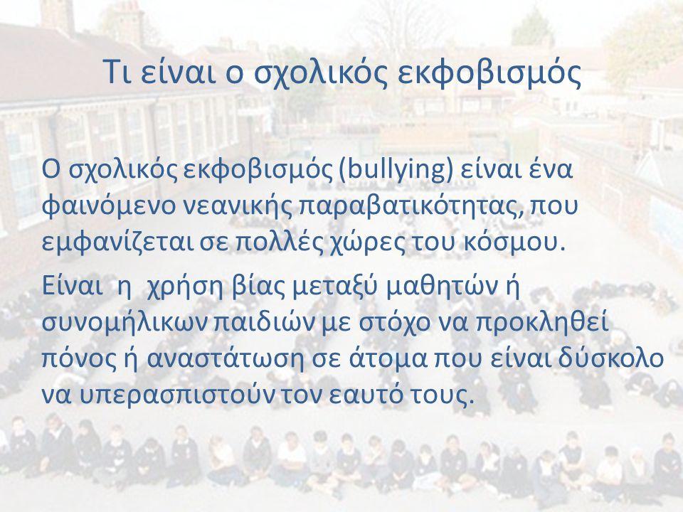 Τι είναι ο σχολικός εκφοβισμός Ο σχολικός εκφοβισμός (bullying) είναι ένα φαινόμενο νεανικής παραβατικότητας, που εμφανίζεται σε πολλές χώρες του κόσμου.