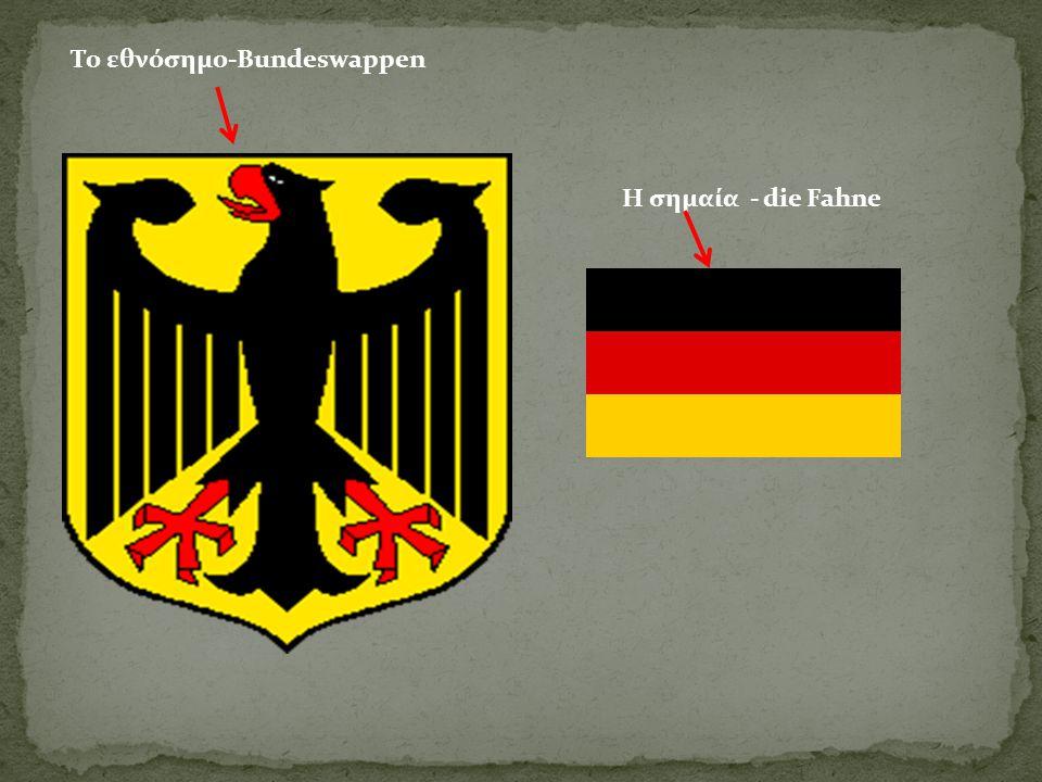 Το εθνόσημο-Βundeswappen Η σημαία - die Fahne