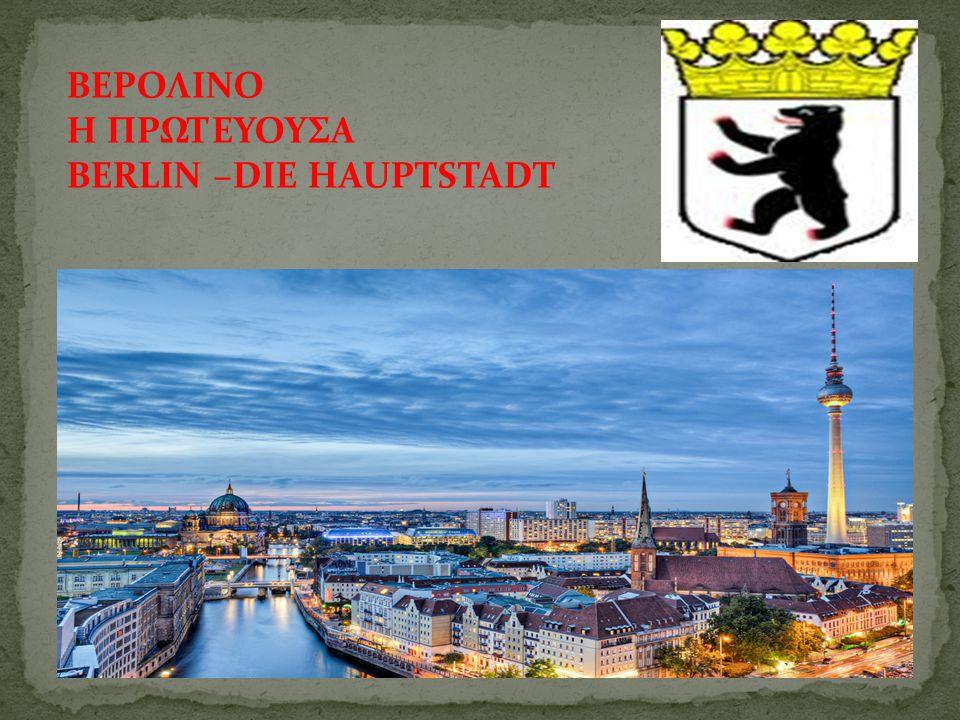 ΒΕΡΟΛΙΝΟ Η ΠΡΩΤΕΥΟΥΣΑ BERLIN –DIE HAUPTSTADT