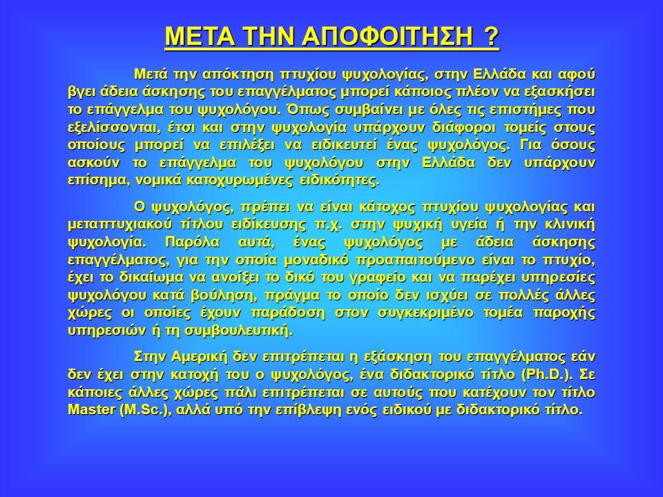 ΦΟΡΕΙΣ ΕΚΠΑΙΔΕΥΣΗΣ Πανεπιστήμιο Κρήτης Τμήμα Ψυχολογίας Πάντειο Πανεπιστήμιο - // - Αριστοτέλειο Πανεπιστήμιο Θεσσαλονίκης - // - Εθνικό και Καποδιστριακό Πανεπιστήμιο Αθηνών Πρόγραμμα Ψυχολογίας Όπως ορίζεται στο νόμο 991/79 (Φ.Ε.Κ./τ.Α΄/20-12-1979), απαιτούνται τετραετείς σπουδές πανεπιστημιακού επιπέδου, προκειμένου κανείς να αποκτήσει την άδεια ασκήσεως επαγγέλματος ψυχολόγου, οι οποίες σπουδές στην Ελλάδα παρέχονται στα εξής Πανεπιστήμια :