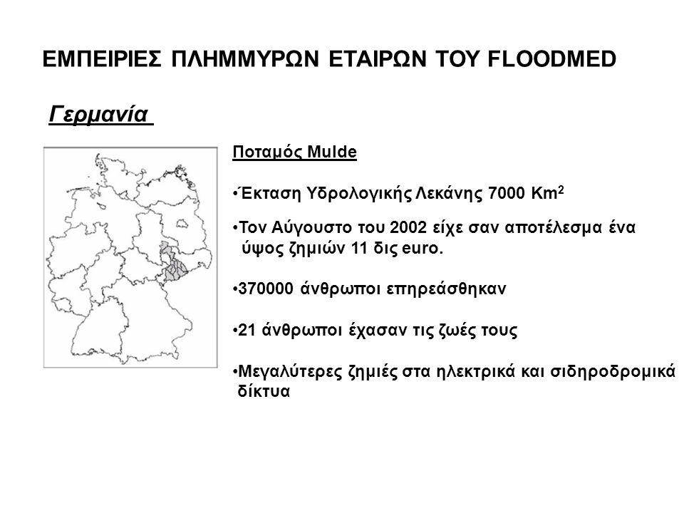 ΕΜΠΕΙΡΙΕΣ ΠΛΗΜΜΥΡΩΝ ΕΤΑΙΡΩΝ ΤΟΥ FLOODMED Γερμανία Ποταμός Mulde Έκταση Υδρολογικής Λεκάνης 7000 Km 2 Τον Αύγουστο του 2002 είχε σαν αποτέλεσμα ένα ύψο