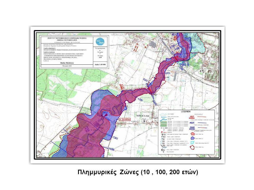 Πλημμυρικές Ζώνες (10, 100, 200 ετών)