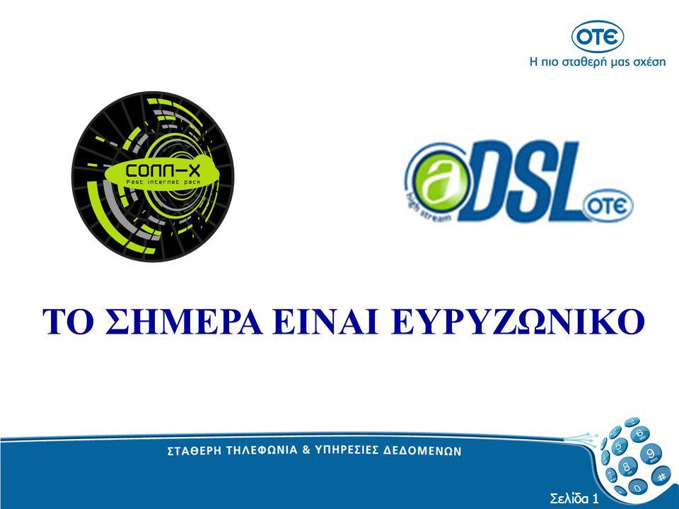 Σελίδα 2 OTE - Ευρυζωνικότητα Οι Ευρυζωνικές Υπηρεσίες αποτελούν την κύρια ευκαιρία ανάπτυξης στις τηλεπικοινωνίες παγκοσμίως Το ADSL είναι το βασικό όχημα ανάπτυξης της ευρυζωνικότητας στην Ελλάδα Ο ΟΤΕ έχει ξεκάθαρη στρατηγική ανάπτυξης  Προσφορά - Υποδομή, Λειτουργίες, Υποστήριξη  Ζήτηση –Ευρυζωνικές Υπηρεσίες, Προώθηση, Εξυπηρέτηση Ο ΟΤΕ είναι ο κύριος φορέας ανάπτυξης