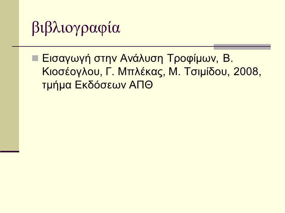 βιβλιογραφία Εισαγωγή στην Ανάλυση Τροφίμων, Β. Κιοσέογλου, Γ. Μπλέκας, Μ. Τσιμίδου, 2008, τμήμα Εκδόσεων ΑΠΘ