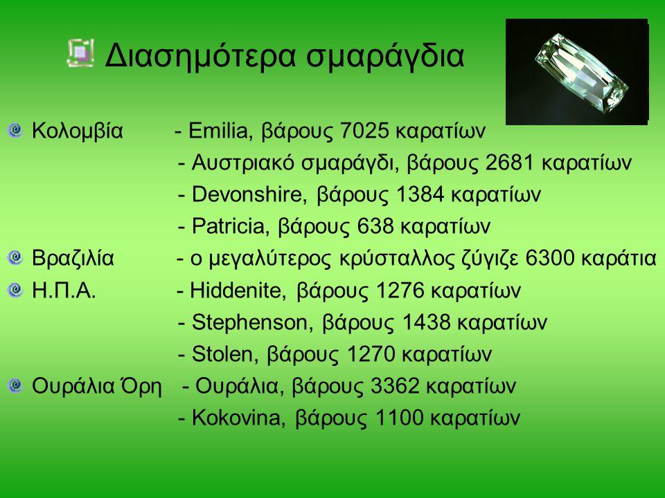 Διασημότερα σμαράγδια Κολομβία - Emilia, βάρους 7025 καρατίων - Αυστριακό σμαράγδι, βάρους 2681 καρατίων - Devonshire, βάρους 1384 καρατίων - Patricia