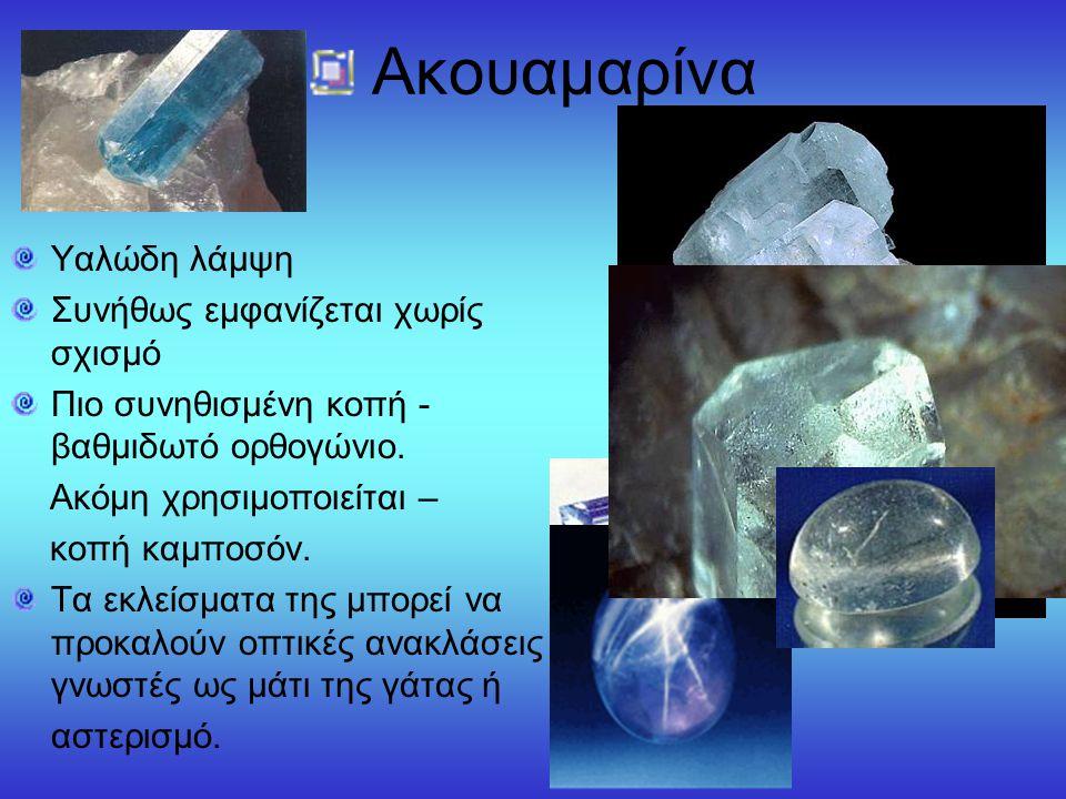 Ακουαμαρίνα Yαλώδη λάμψη Συνήθως εμφανίζεται χωρίς σχισμό Πιο συνηθισμένη κοπή - βαθμιδωτό ορθογώνιο. Ακόμη χρησιμοποιείται – κοπή καμποσόν. Τα εκλείσ