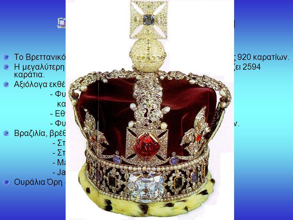 Διασημότεροι κρύσταλλοι ακουαμαρίνας Το Βρεττανικό Στέμμα κοσμείται από έναν κρύσταλλο βάρους 920 καρατίων. Η μεγαλύτερη επεξεργασμένη ακουαμαρίνα στο