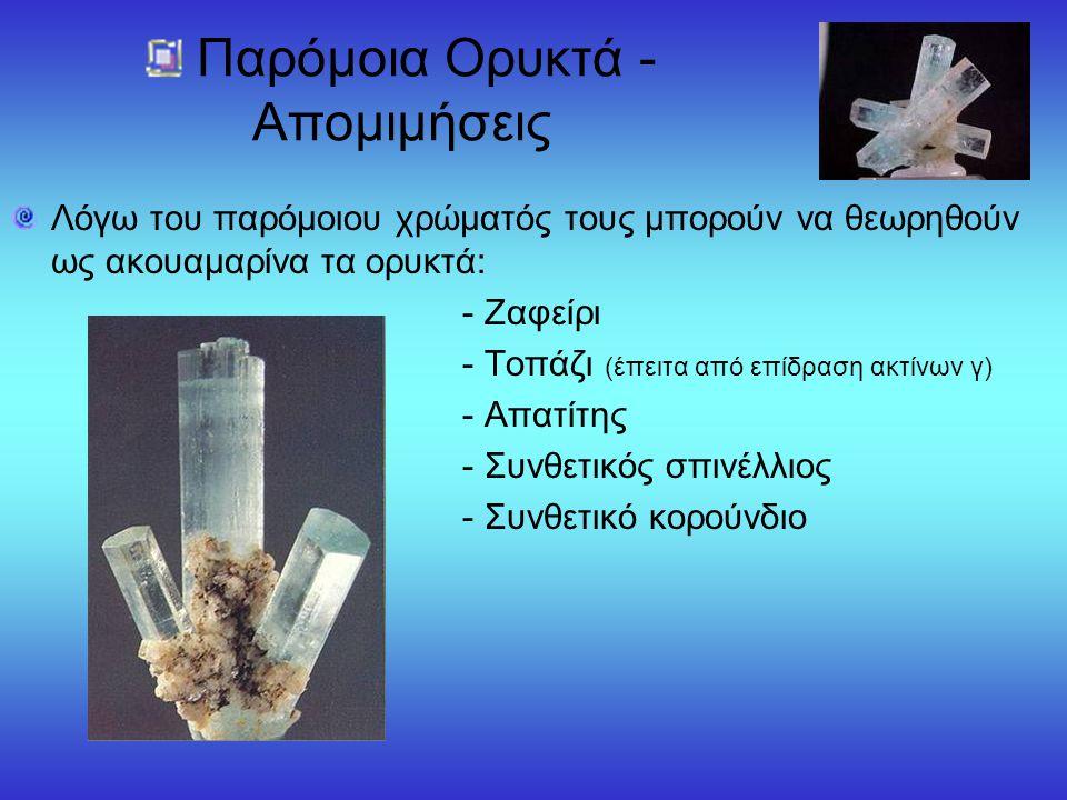 Παρόμοια Ορυκτά - Απομιμήσεις Λόγω του παρόμοιου χρώματός τους μπορούν να θεωρηθούν ως ακουαμαρίνα τα ορυκτά: - Ζαφείρι - Τοπάζι (έπειτα από επίδραση
