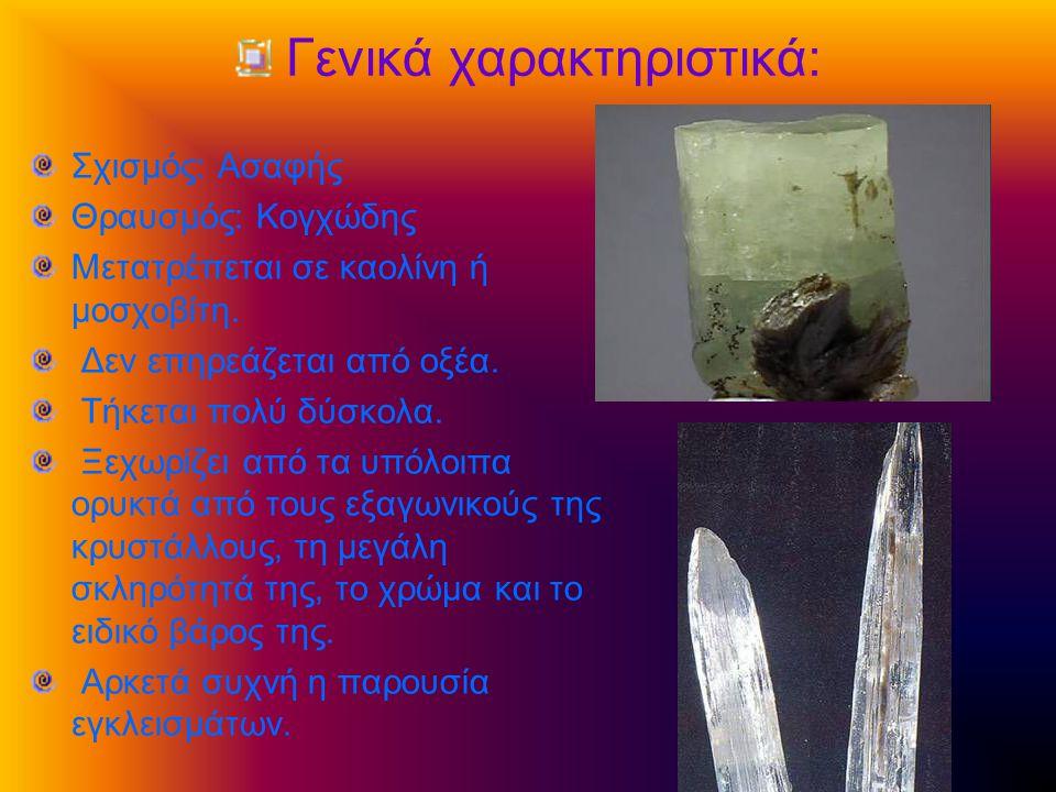 Εγκλείσματα Ως έγκλεισμα μπορεί να θεωρηθεί οτιδήποτε βρίσκεται κλεισμένο στο εσωτερικό μιας πολύτιμης πέτρας.