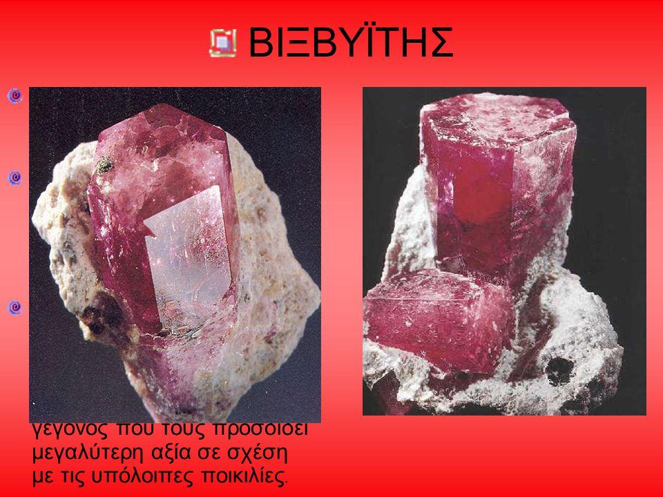ΒΙΞΒΥΪΤΗΣ Πρόκειται για την κόκκινη ποικιλία της βηρύλου. Είναι δυνατό να βρεθεί μόνο σε μια περιοχή της Ν.Αφρικής όπου και βρέθηκε για πρώτη φορά το