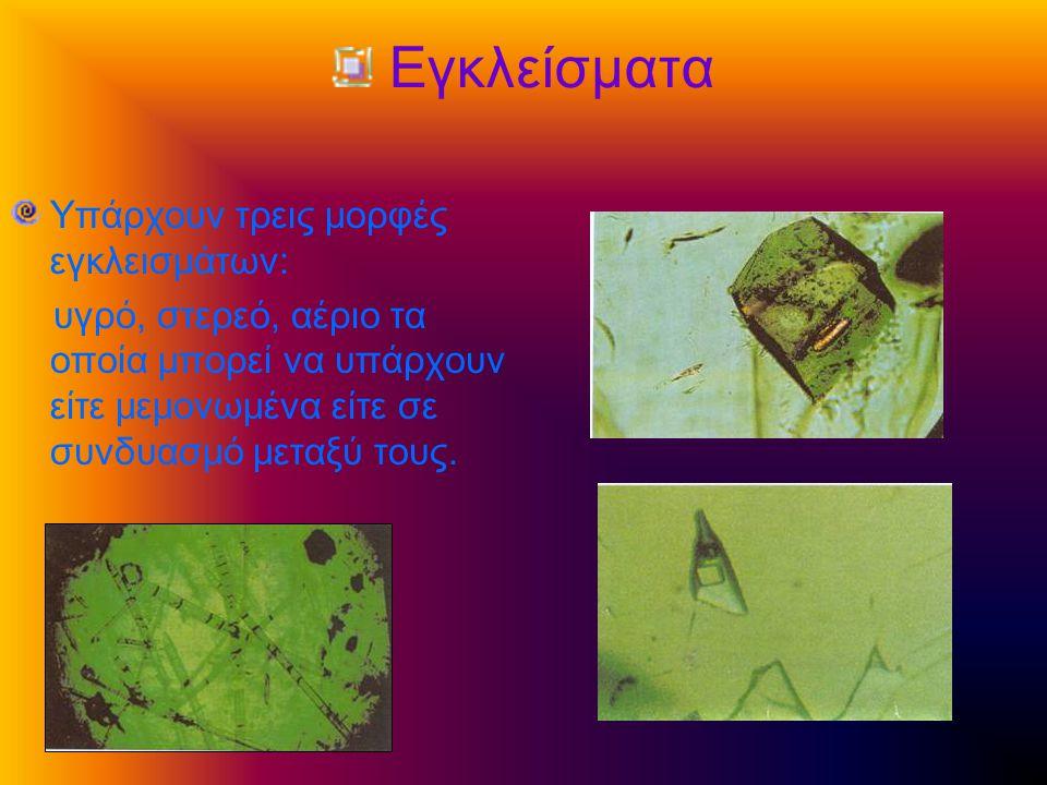 Π οικιλίες Βηρύλλου Σμαράγδι Παρουσία Cr ή/και V Σμαραγδοπράσινο.