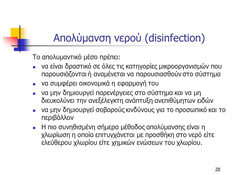 Απολύμανση νερού (disinfection) Το απολυμαντικό μέσο πρέπει: να είναι δραστικό σε όλες τις κατηγορίες μικροοργανισμών που παρουσιάζονται ή αναμένεται