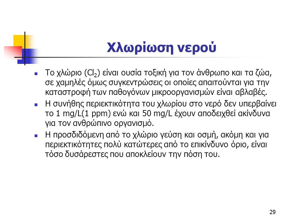 Χλωρίωση νερού Το χλώριο (Cl 2 ) είναι ουσία τοξική για τον άνθρωπο και τα ζώα, σε χαμηλές όμως συγκεντρώσεις οι οποίες απαιτούνται για την καταστροφή