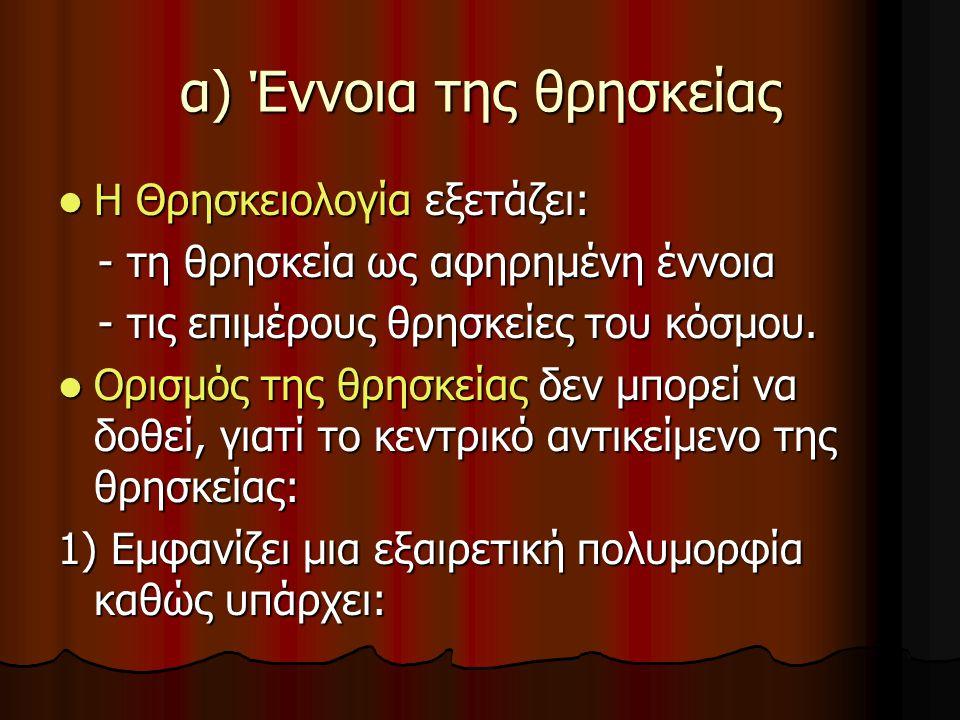 - στον ενικό (Θεός, Μπράχμαν) και στον πληθυντικό (θεοί, πνεύματα, πρόγονοι), - στον ενικό (Θεός, Μπράχμαν) και στον πληθυντικό (θεοί, πνεύματα, πρόγονοι), - ως απρόσωπο και ως προσωπικό, - ως απρόσωπο και ως προσωπικό, - ως αρσενικό ή θηλυκό και ως ουδέτερο, - ως αρσενικό ή θηλυκό και ως ουδέτερο, - ως υπερβατικό και ως εγκόσμιο.