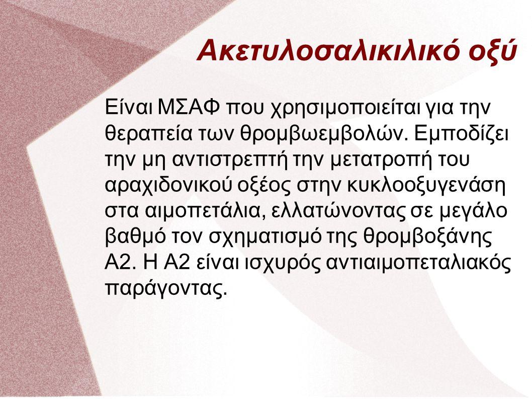 Ακετυλοσαλικιλικό οξύ Είναι ΜΣΑΦ που χρησιμοποιείται για την θεραπεία των θρομβωεμβολών. Εμποδίζει την μη αντιστρεπτή την μετατροπή του αραχιδονικού ο