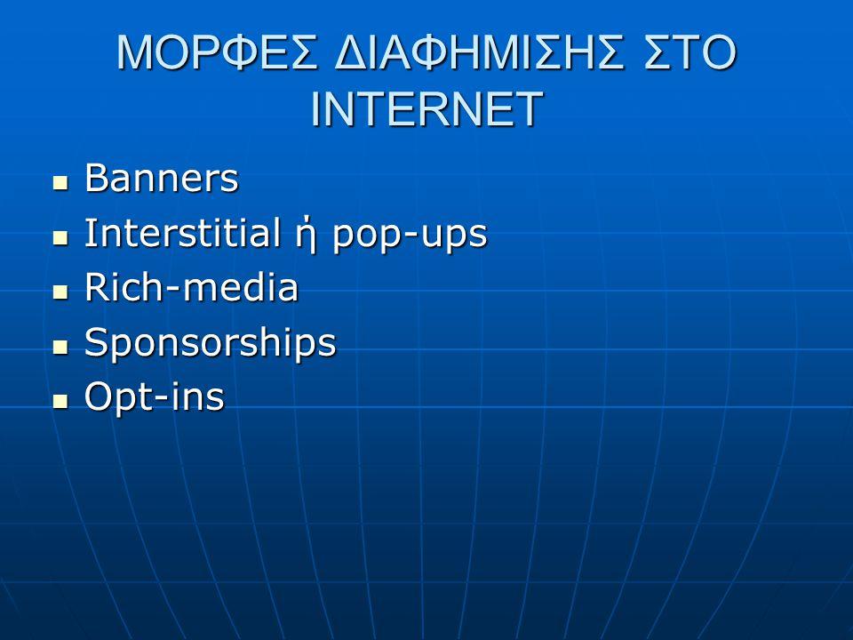 ΤΡΟΠΟΙ ON-LINE ΔΙΑΦΗΜΙΣΗΣ E-mail E-mail Web Web newsgroups newsgroups