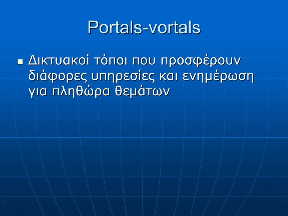 Portals-vortals Δικτυακοί τόποι που προσφέρουν διάφορες υπηρεσίες και ενημέρωση για πληθώρα θεμάτων Δικτυακοί τόποι που προσφέρουν διάφορες υπηρεσίες και ενημέρωση για πληθώρα θεμάτων