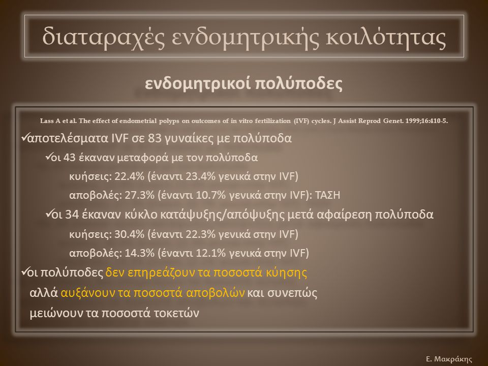 Ε. Μακράκης ενδομητρικοί πολύποδες αποτελέσματα IVF σε 83 γυναίκες με πολύποδα οι 43 έκαναν μεταφορά με τον πολύποδα κυήσεις: 22.4% (έναντι 23.4% γενι