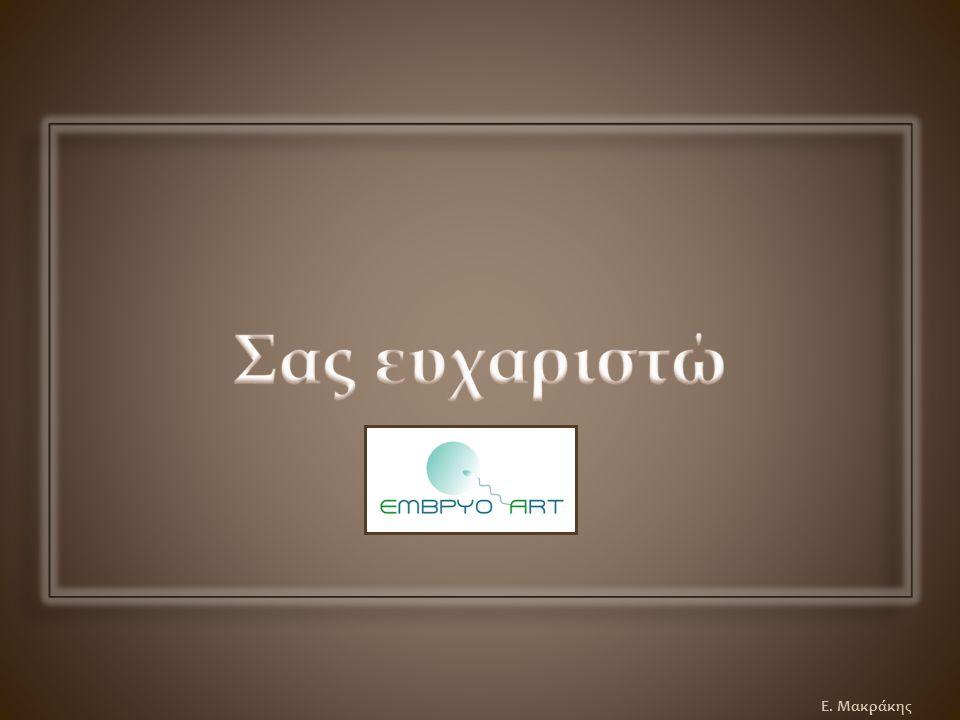Ε. Μακράκης