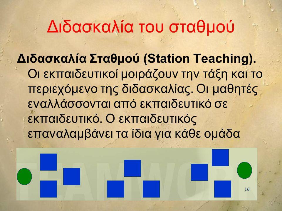 Διδασκαλία του σταθμού Διδασκαλία Σταθμού (Station Teaching). Οι εκπαιδευτικοί μοιράζουν την τάξη και το περιεχόμενο της διδασκαλίας. Οι μαθητές εναλλ