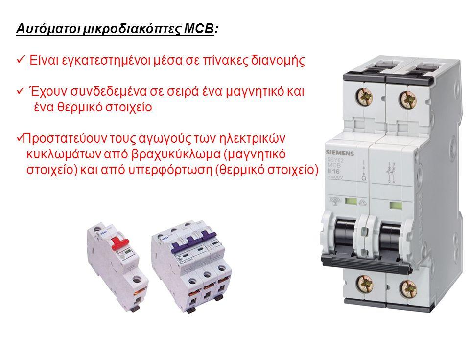 Αυτόματοι μικροδιακόπτες MCB: Είναι εγκατεστημένοι μέσα σε πίνακες διανομής Έχουν συνδεδεμένα σε σειρά ένα μαγνητικό και ένα θερμικό στοιχείο Προστατε