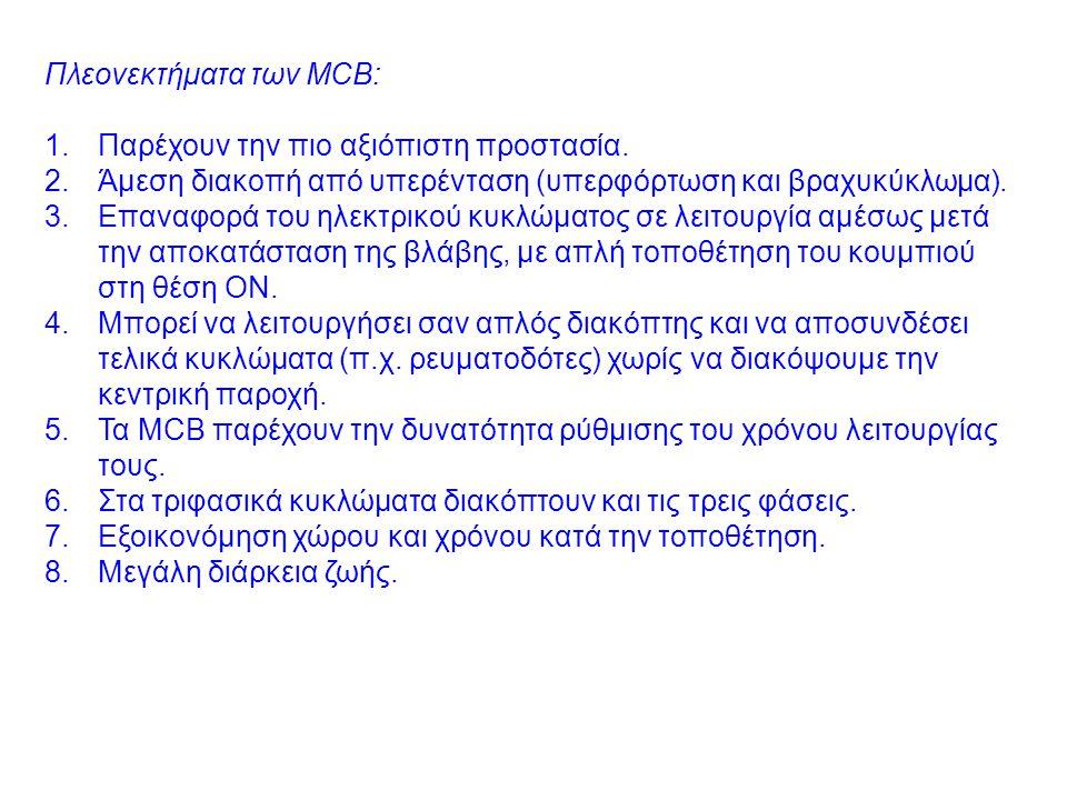 Πλεονεκτήματα των MCB: 1.Παρέχουν την πιο αξιόπιστη προστασία. 2.Άμεση διακοπή από υπερένταση (υπερφόρτωση και βραχυκύκλωμα). 3.Επαναφορά του ηλεκτρικ