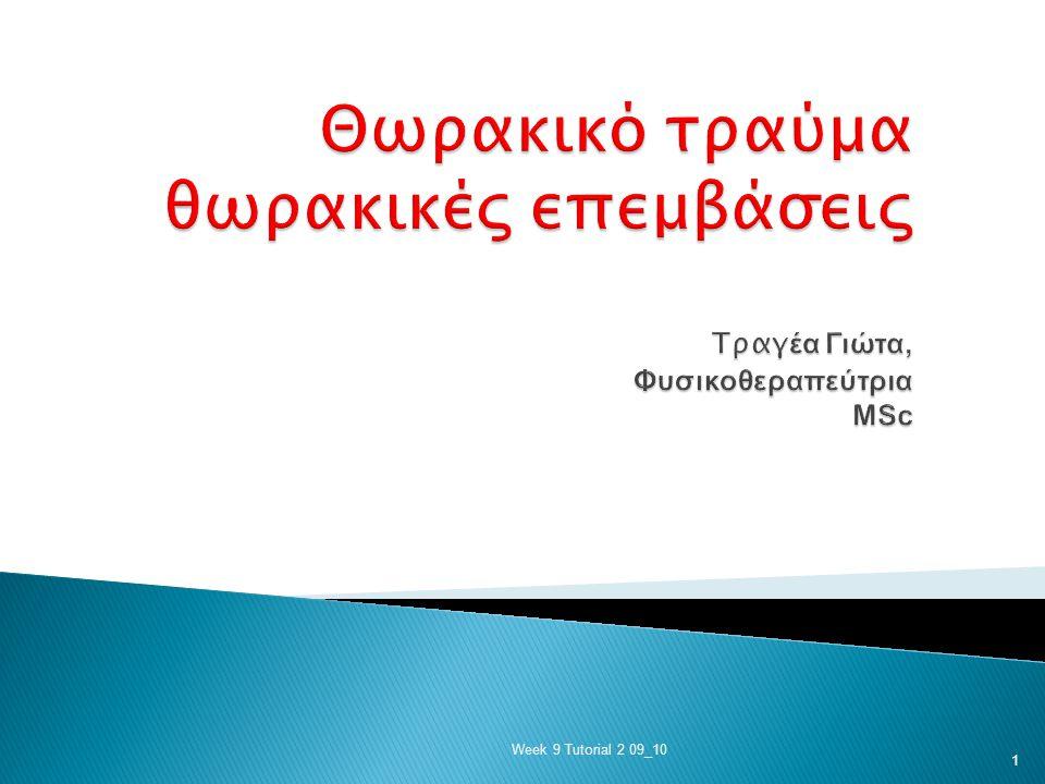  πλευριτικό εξίδρωμα (συλλογή υγρού στον υπεζωκότα)/αιμοραγικό  Δυσφαγία-πίεση οισοφάγου  Βραχνή φωνή (συμπίεση διήθηση του λαρυγγικού νεύρου)  Aίσθημα παλμών/ καρδιακή ανεπάρκεια/κολπική μαρμαρυγή  Σύνδρομο αποφράξεως άνω κοίλης φλέβας  Παράδοξη κινητικότητα διαφράγματος(διήθηση διαφράγματος) Week 9 Tutorial 2 09_1012