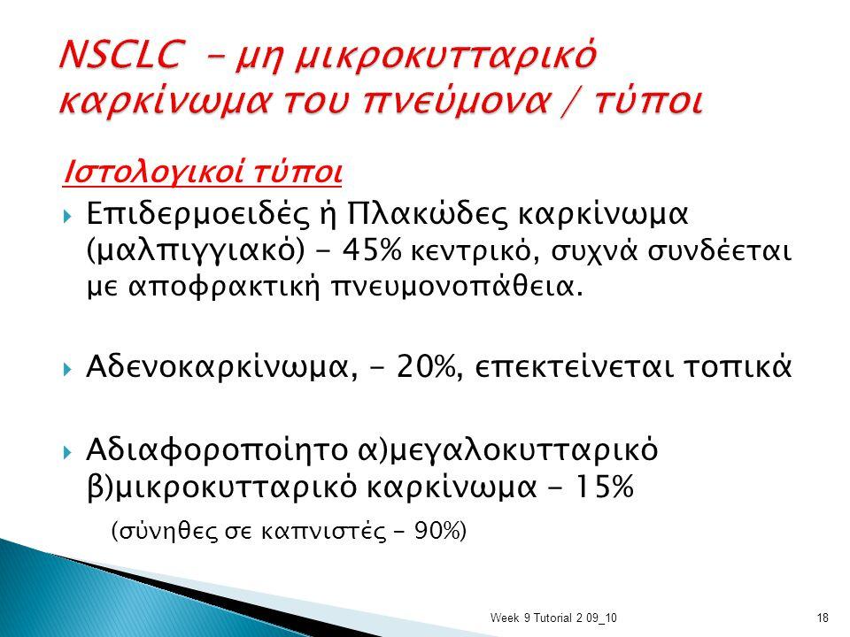Ιστολογικοί τύποι  Επιδερμοειδές ή Πλακώδες καρκίνωμα (μαλπιγγιακό) - 45% κεντρικό, συχνά συνδέεται με αποφρακτική πνευμονοπάθεια.  Αδενοκαρκίνωμα,