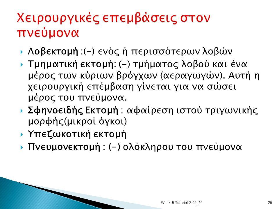  Λοβεκτομή :(-) ενός ή περισσότερων λοβών  Τμηματική εκτομή: (-) τμήματος λοβού και ένα μέρος των κύριων βρόγχων (αεραγωγών). Αυτή η χειρουργική επέ