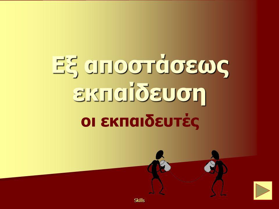 Ημερίδα του έργου Προηγμένες υπηρεσίες ηλεκτρονικής μάθησης του ΤΕΙ Λάρισας «Εξ αποστάσεως εκπαίδευση : οι εκπαιδευτές» Κυριακή Μπαλτά Βιβλιοθηκονόμος Πανεπιστήμιο Μακεδονίας - Βιβλιοθήκη Λάρισα 27 Φεβρουαρίου 2006