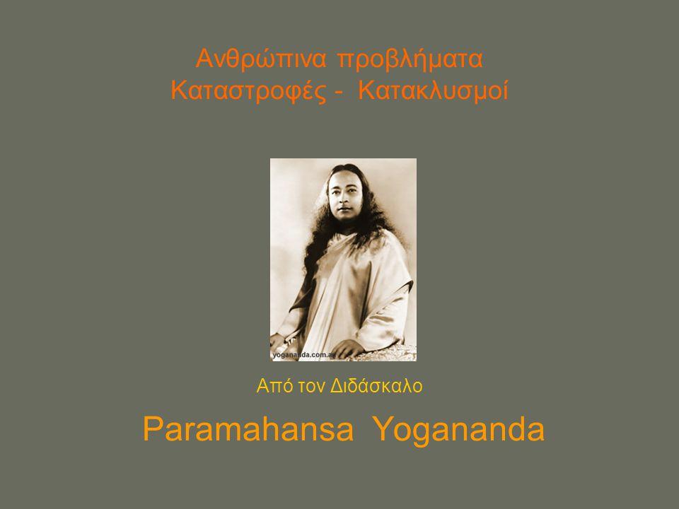 Ανθρώπινα προβλήματα Καταστροφές - Κατακλυσμοί Από τον Διδάσκαλο Paramahansa Yogananda