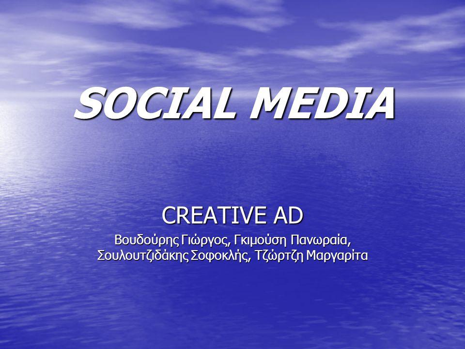SOCIAL MEDIA CREATIVE AD Βουδούρης Γιώργος, Γκιμούση Πανωραία, Σουλουτζιδάκης Σοφοκλής, Τζώρτζη Μαργαρίτα