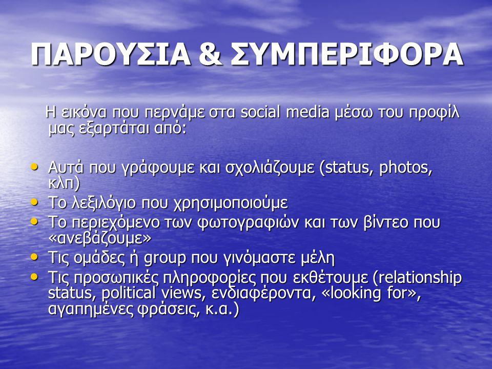 ΠΑΡΟΥΣΙΑ & ΣΥΜΠΕΡΙΦΟΡΑ Η εικόνα που περνάμε στα social media μέσω του προφίλ μας εξαρτάται από: Η εικόνα που περνάμε στα social media μέσω του προφίλ