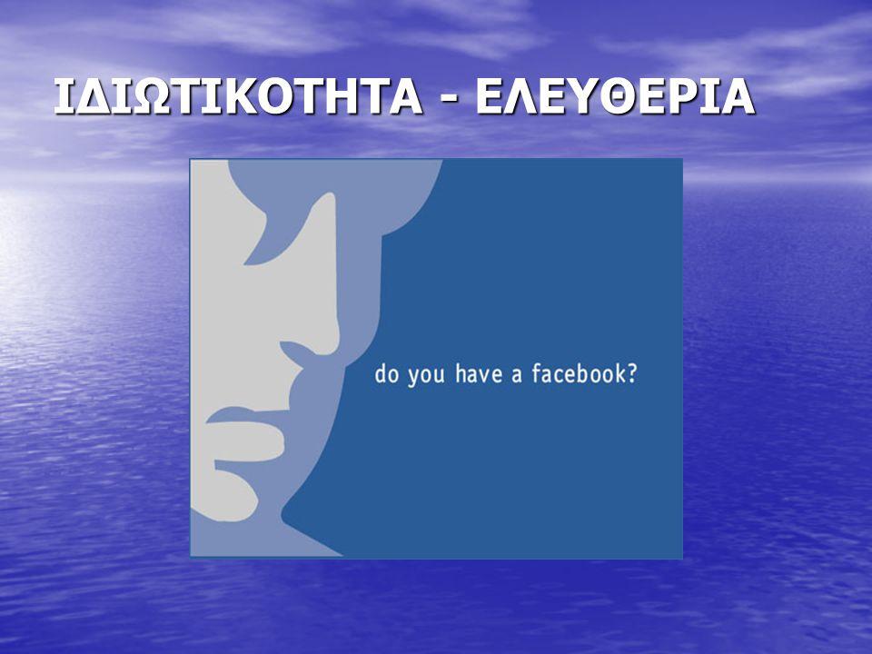 Η έκθεση της προσωπικής μας ζωής στα social media μπορεί από τη μία να εξυπηρετεί την ανάγκη για κοινωνική συναναστροφή, όμως από την άλλη κρύβει και ένα μεγάλο ρίσκο.