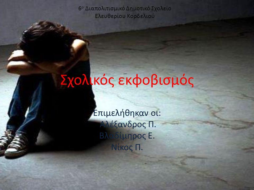 Σχολικός εκφοβισμός Επιμελήθηκαν οι: Αλέξανδρος Π.