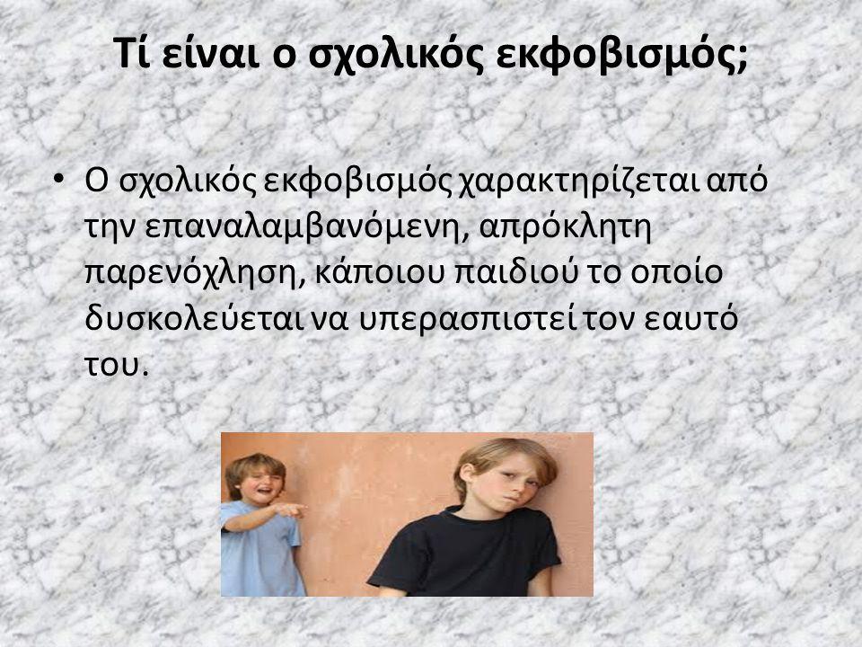 Τί είναι ο σχολικός εκφοβισμός; Ο σχολικός εκφοβισμός χαρακτηρίζεται από την επαναλαμβανόμενη, απρόκλητη παρενόχληση, κάποιου παιδιού το οποίο δυσκολεύεται να υπερασπιστεί τον εαυτό του.