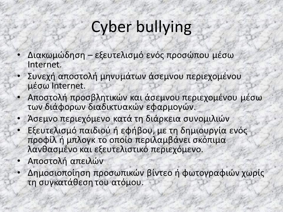 Cyber bullying Διακωμώδηση – εξευτελισμό ενός προσώπου μέσω Internet.