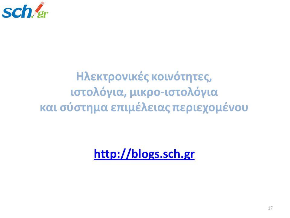 17 Ηλεκτρονικές κοινότητες, ιστολόγια, μικρο-ιστολόγια και σύστημα επιμέλειας περιεχομένου http://blogs.sch.gr