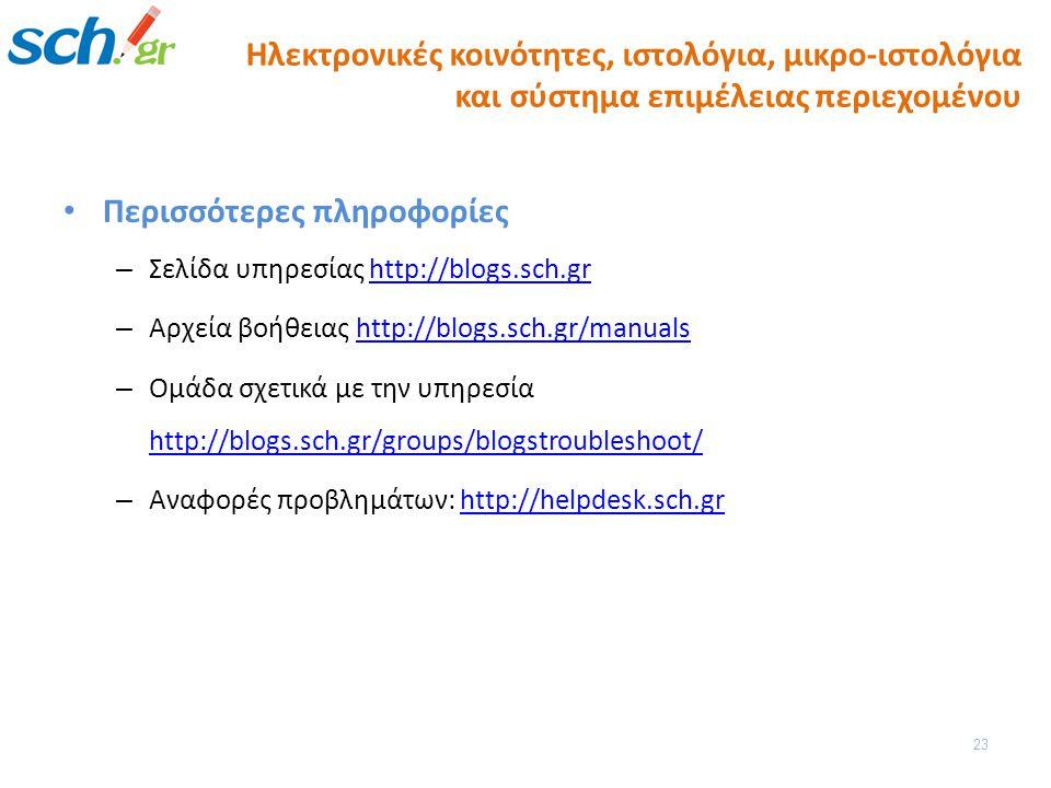 Περισσότερες πληροφορίες – Σελίδα υπηρεσίας http://blogs.sch.grhttp://blogs.sch.gr – Αρχεία βοήθειας http://blogs.sch.gr/manualshttp://blogs.sch.gr/manuals – Ομάδα σχετικά με την υπηρεσία http://blogs.sch.gr/groups/blogstroubleshoot/ http://blogs.sch.gr/groups/blogstroubleshoot/ – Αναφορές προβλημάτων: http://helpdesk.sch.grhttp://helpdesk.sch.gr 23 Ηλεκτρονικές κοινότητες, ιστολόγια, μικρο-ιστολόγια και σύστημα επιμέλειας περιεχομένου