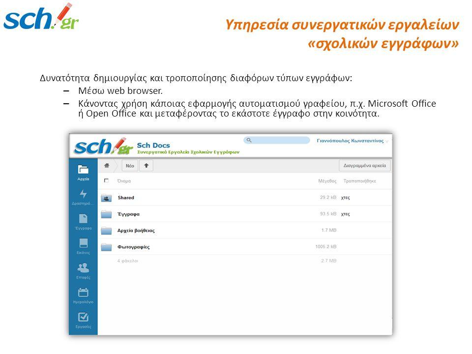 Δυνατότητα δημιουργίας και τροποποίησης διαφόρων τύπων εγγράφων: – Μέσω web browser. – Κάνοντας χρήση κάποιας εφαρμογής αυτοματισμού γραφείου, π.χ. Mi