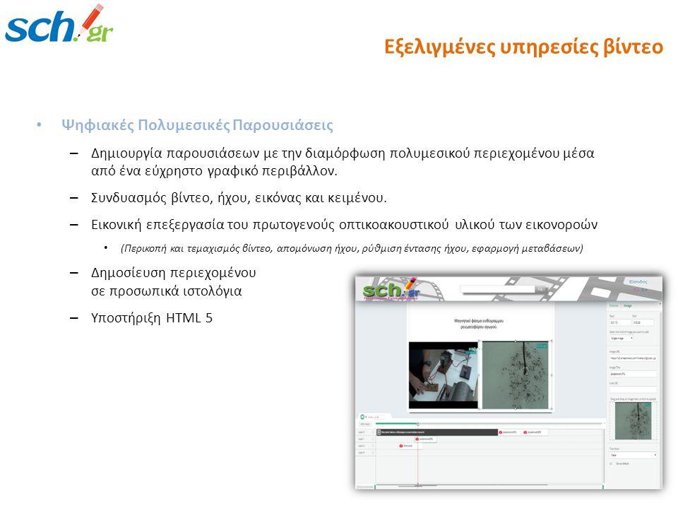 Ψηφιακές Πολυμεσικές Παρουσιάσεις – Δημιουργία παρουσιάσεων με την διαμόρφωση πολυμεσικού περιεχομένου μέσα από ένα εύχρηστο γραφικό περιβάλλον.